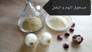 طريقة سهلة و رائعة لتحضير مسحوق او بودرة البصل و الثوم...