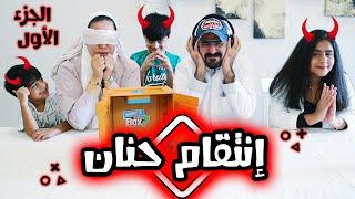 تحدي الصندوق وانتقام حنان منا 😭 الجزء الاول- عائلة عدنان
