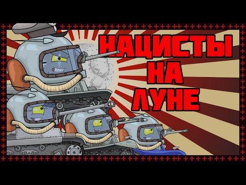 Нацисты на луне - Мультики про танки