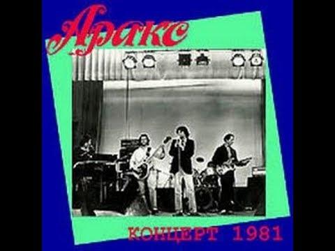 Группа Аракс Burn (1981)