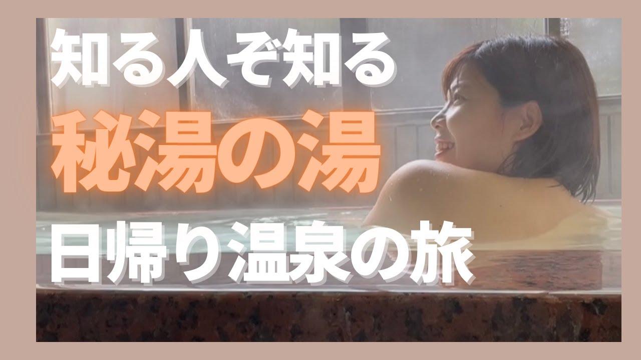 【秘湯巡り】知る人ぞ知る秘湯へ日帰り温泉の旅 【岐阜県稲荷温泉】