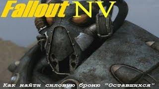 Где найти силовую броню Оставшихся в FalloutNV.