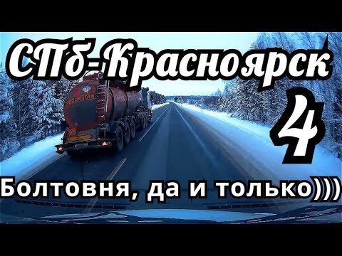 СПб- Красноярск #4 Болтовня, да и только.