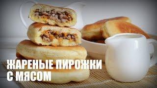 Жареные пирожки с мясом (на сковороде) — видео рецепт