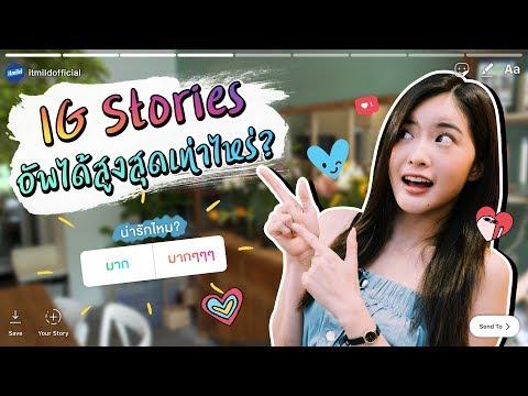 ทดลองอัพ IG Stories เป็นจุดไข่ปลา ดูซิว่าจะอัพได้เท่าไหร่!? - วันที่ 05 Sep 2018