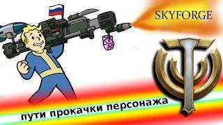 Skyforge. Как прокачаться быстро и правильно.  Пути прокачки персонажа в Skyforge thumbnail