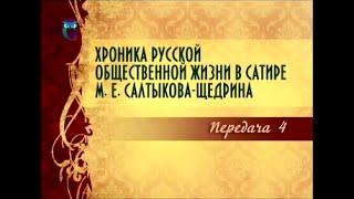 Михаил Салтыков-Щедрин. Передача 4. Помпадуры и помпадурши
