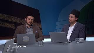 Rassismus und Islam | Islam Verstehen