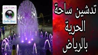 ولاية سعيدة Saïda ✔✔✔ تدشين ساحة الرياض الجديدة 😍 روعة (شاهد) 👇👇👇