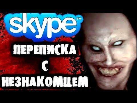 СТРАШИЛКИ НА НОЧЬ - Переписка с незнакомцем в Skype