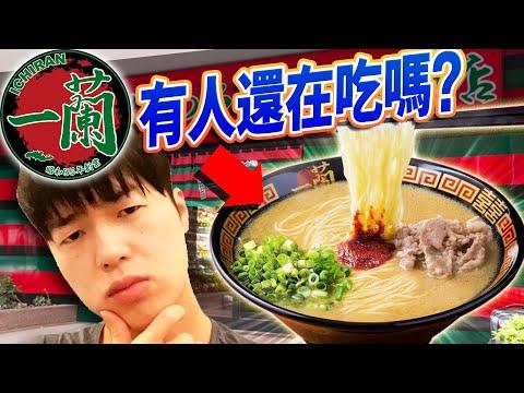 兩年前要排隊九小時的一蘭拉麵已經沒人吃了?和以前完全不同日本人超驚訝...【過氣調查】