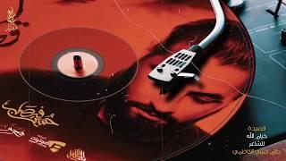 خيام الله | حسين فيصل | محرم 1439