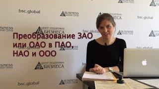 видео Закрытое акционерное общество - это... Акционерное общество открытое и закрытое