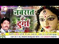 Dukalu Yadav-Chhattisgarhi jas geet-Navrat ke Durga-hit cg bhakti song-HD video 2017-AVMSTUDIO Mp3