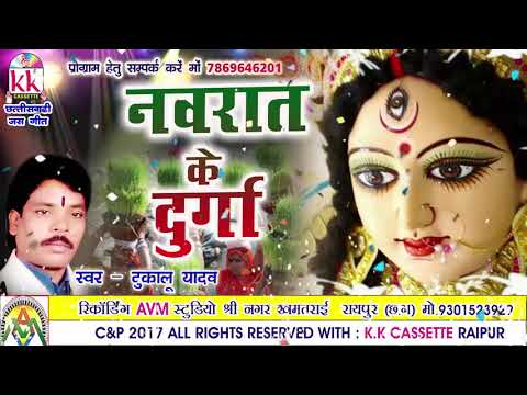 Dukalu Yadav-Chhattisgarhi jas geet-Navrat ke Durga-hit cg bhakti song-HD video 2017-AVMSTUDIO