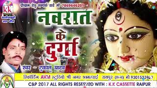 Dukalu Yadav-Chhattisgarhi jas geet-Navrat ke Durga-hit cg bhakti song-HD video 2017-AVMSTUDIO