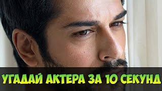 Угадай Турецкого Актера за 10 секунд