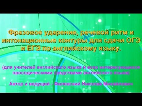 Фразовое ударение, речевой ритм и интонационные контуры для сдачи ОГЭ и ЕГЭ по английскому языку