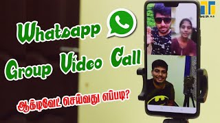 🔥🔥How to Activate Whatsapp Group Video Calling | Exclusive on Tamil Today Tech