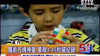 魔術方塊神童 蒙眼449秒破紀錄
