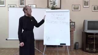 7 Занятие  Серпухов  Уроки трезвости 23 октября 2018 год