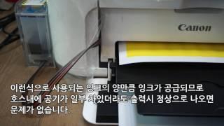 [피씨앤잉크] 잉크공급테스트