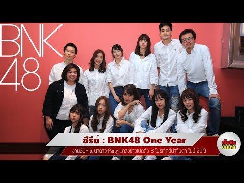 ซีรีย์ : BNK48 One Year [GDH x NADAO Party]