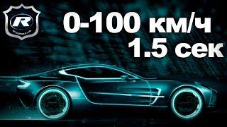 Взрывной разгон до 100 км ч. Мировой рекорд разгона 2016