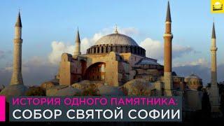 Как музей Айя-София в Стамбуле снова стал мечетью  | 12+