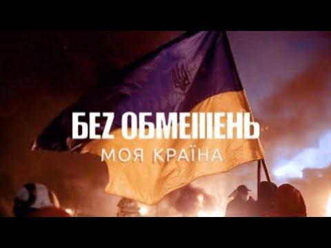 Смотреть клип Беz Обмежень - Моя Країна