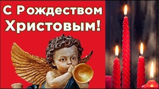 С РОЖДЕСТВОМ ХРИСТОВЫМ 7 ЯНВАРЯ! Красивое поздравление с РОЖДЕСТВОМ .#Мирпоздравлений