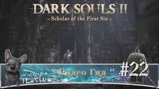 [Замок Дранглик] Видео Гид Dark Souls II (Scholar of the First Sin) - #22