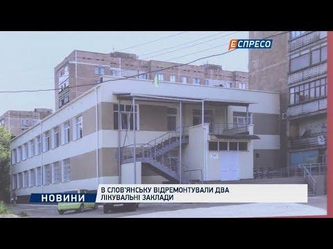 В Слов'янську відремонтували два лікувальні заклади