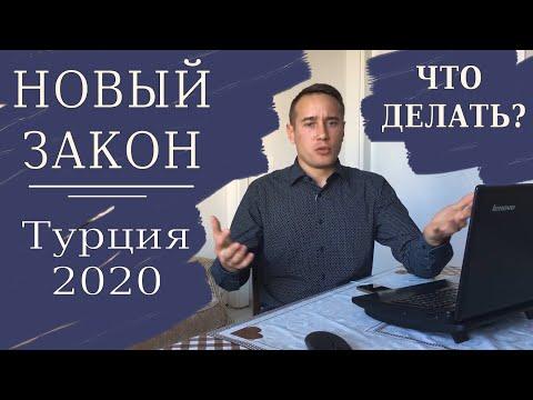 Турция 2020 Новый