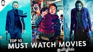 Top 10 Hollywood Must watch movies in Tamil Dubbed   Best Hollywood movies in Tamil   Playtamildub