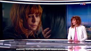 интервью Милен Фармер 11 03 2018 (русские субтитры)