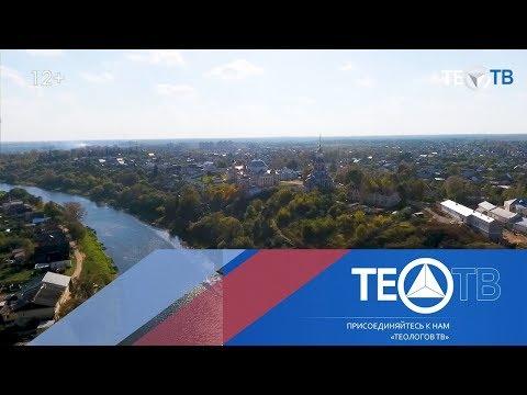 Торжок / Город на 26 холмах / ТЕО-ТВ 2018 12+