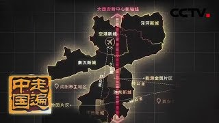 《走遍中国》 20190905 联通新丝路| CCTV中文国际