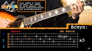 Нова радість стала колядка акорди Griff.UA відеоурок гітара урок розбір для гітари