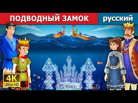ПОДВОДНЫЙ ЗАМОК | The Castle Under The Sea Story | сказки на ночь | русский сказки