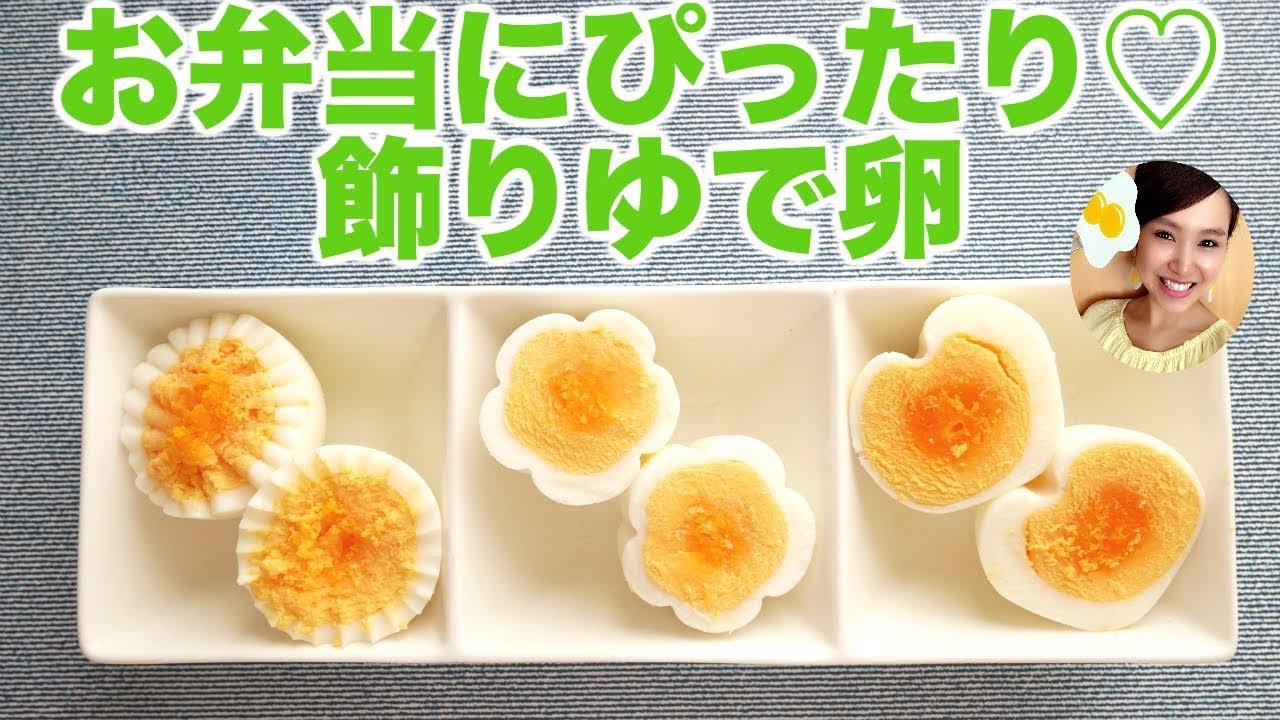 ゆで 卵 可愛い 切り 方