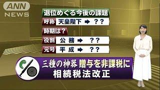 天皇退位・・・今後の具体的課題を専門家からヒアリング(17/03/22) thumbnail