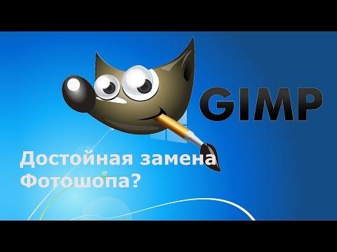 Где и как скачать и как установить GIMP. Бесплатный графический редактор.
