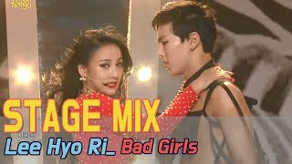 [60FPS] Lee Hyo Ri - Bad Girls 교차편집(Stage Mix) @Show Music Core