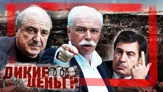 Бадри Патаркацишвили. Дикие деньги | Центральное телевидение