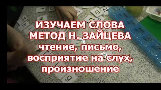 Изучение слов в английском. Метод Н. Зайцева