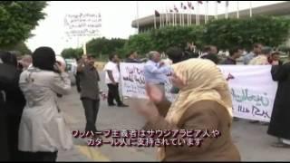 トリポリ住民ワッハ-ブ派イスラム主義者へ抗議デモ