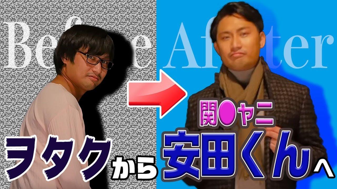 関 ジャニ 安田 イメチェン