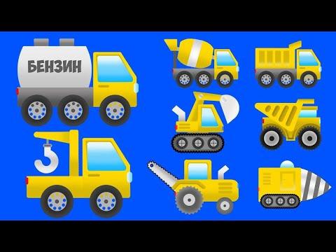 Мультик про машинки для детей Строительная техника Виды транспорта для детей Спецтехника для детей
