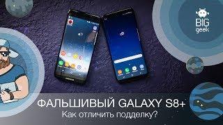 Распаковываем китайский Galaxy S8+ за 7000₽ ► BIG GEEK